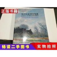 【二手9成新】从巴比松到印象派克拉克艺术法国绘画精品展上海博物馆编上海书画出版社
