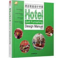 酒店软装设计手册