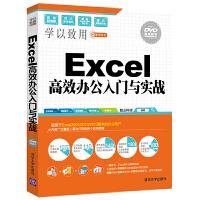 Excel高效办公入门与实战