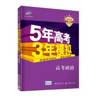 曲一线2020B版 高考政治 五年高考三年模拟(全国卷Ⅰ及上海适用)5年高考3年模拟 五三B版专项测试