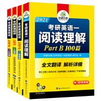 华研外语 备考2021考研英语阅读理解150篇+阅读part B 100篇专项训练书 可搭考研英语一真题词汇语法长难句