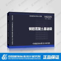 正版国标图集标准图16G320 钢筋混凝土基础梁