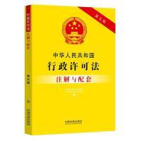 中华人民共和国行政许可法注解与配套 第5版 中国法制出版社