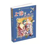 大中华寻宝系列1 上海寻宝记 我的第一本科学漫画书