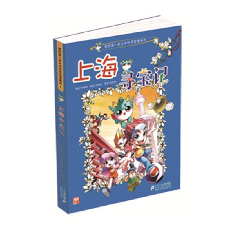 """大中华寻宝系列1 上海寻宝记 我的第一本科学漫画书本书为二十一世纪出版社倾心打造的中国原创动漫品牌图书,采用漫画形式进行创作,以惊险刺激的寻宝故事为线索,介绍上海丰富多样的地理风貌、历史遗迹、文化艺术、物产资源等,让小读者体验""""足尖上的中国""""。《上海"""