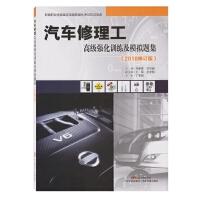 汽车修理工高级强化训练及模拟题集(2018修订版)