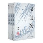 梁羽生作品集(朗声新版)_广陵剑(59_61)(全三册)