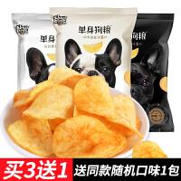 网红单身狗粮薯片3包 番茄青介盐味整蛊恶搞零食批发膨化小吃包邮