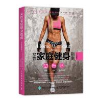 女性家庭健身指南 全彩图解版 女性健身家庭健身 女性健身书籍 女性瘦身塑形