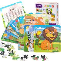 【限时抢】16片木质幼儿童拼图宝宝益智力立体积木制玩具0-3-4-5-6-7岁