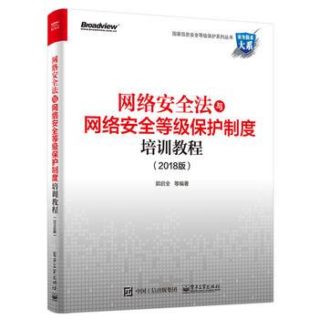 网络安全法与网络安全等级保护制度培训教程(2018版) 国家信息安全等级保护系列丛书