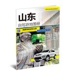 2018中国分省自驾游地图册系列-山东自驾游地图册