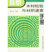 最新木材检验与材积速查手册