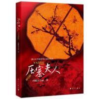 【二手书旧书9成新'】 压寨夫人 阿娜尔古丽 漓江出版社