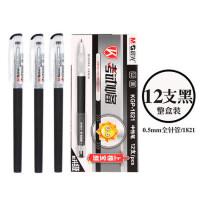 晨光中性笔KGP1821高碳素签字笔学生考试专用水笔0.5mm笔芯