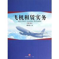 【二手旧书8成新】飞机租赁实务 谭向东 9787508634364