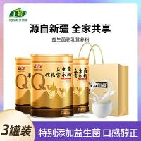 3罐装千泉益生菌驼乳营养粉 350g*3罐