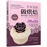 在家也能做烘焙:高级杯装蛋糕、曲奇饼干和马卡龙 帕特里西娅, 阿里巴尔萨卡, 苗译元, 李雅 9787111537236