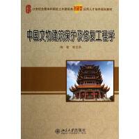 中国文物建筑保护及修复工程学