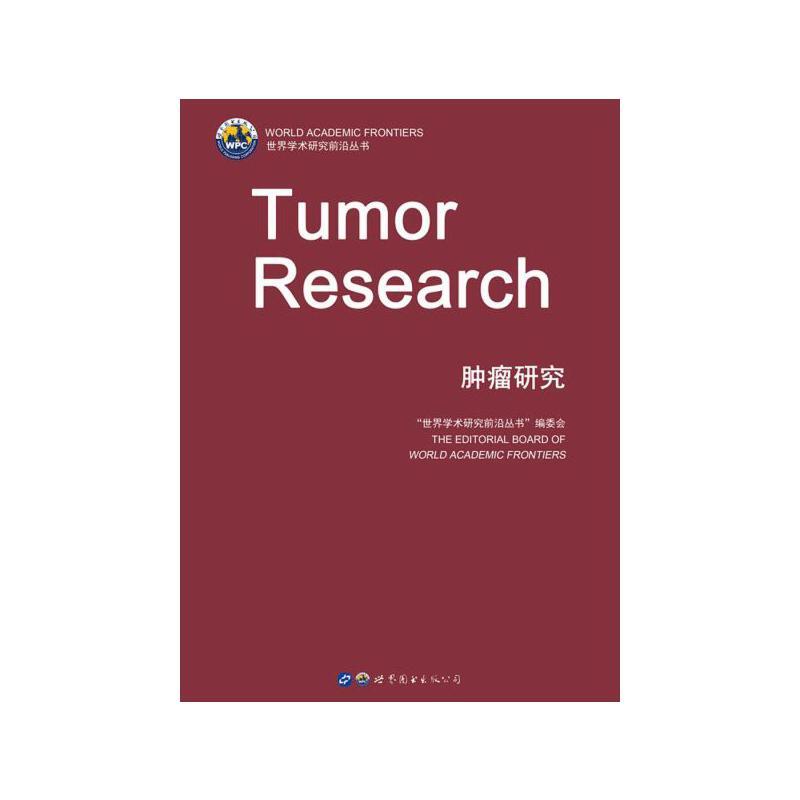 肿瘤研究(英文版)
