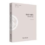 传统与现代:重估儒学价值(文史哲丛刊第二辑)