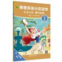 青橙英语分级读物.小美人鱼:跳铃鼓舞(第5级 五、六年级适用)(赠音频、译文及课标词详解)