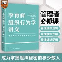 李育辉组织行为学讲义 李育辉 著 管理者必修课 助你成为掌握组织秘密的极少数人 得到新书