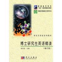 博士研究生英语精读(修订版) 9787030096791