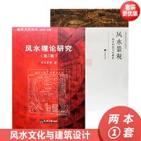 两本一套 《风水理论研究》+《风水景观》 古城 中式传统建筑 住宅古陵寝风水研究 王其亨 关传友 编
