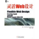 灵活Web设计
