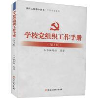 学校党组织工作手册(第3版) 党建读物出版社