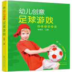 幼儿创意足球游戏