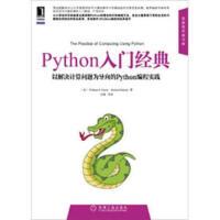 Python入门经典:以解决计算问题为导向的Python编程实践 9787111394136 [美] William