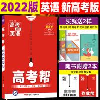 【新高考专用版】2021高考帮英语新高考版新教材高中知识模板高中英语知识清单2021高考总复习一轮复习资料高考帮英语
