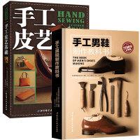 正版 手工皮艺基础+手工男鞋制作教科书 共两册 皮质选择皮革改装定制 男士皮鞋款式结构造型设计制作教程书 手工缝制基本