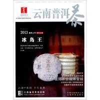 2013云南普洱茶(夏)