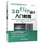 3D打印设计入门教程