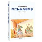 中外经典故事连环画――古代民族英雄故事
