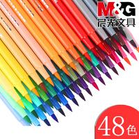 晨光软头水彩笔24色彩色画笔套装小学生用36色儿童幼儿园绘画彩笔92130