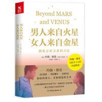 男人来自火星,女人来自金星-修炼亲密关系的方法 约翰格雷 两性情感关系相处沟通技巧 读懂男女朋友 性格差异 婚姻恋爱心
