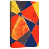 【二手旧书9成新】克罗诺皮奥与法玛的故事【精装本,品相很好】 (阿根廷)胡里奥.科塔萨尔 9787305099090