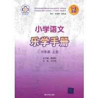 小学语文乐学手册 六年级上册