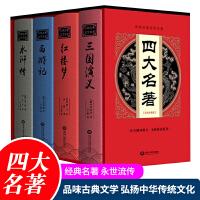 中国古典文学四大名著 全4册