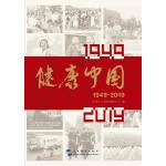 健康中国:1949-2019