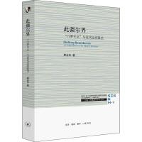"""此疆尔界 """"门罗主义""""与近代空间政治 生活・读书・新知三联书店"""