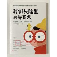 正版 我们头脑里的导盲犬:来自荣格《红书》的自我认知课 北京联合出版公司