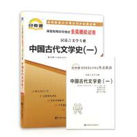 【正版】2020年版 自考通试卷 00538 中国古代文学史(一)