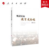 晚清民初教育史论稿 人民出版社