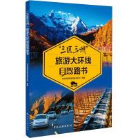 """""""三区三州""""旅游大环线自驾路书 中国旅游出版社"""