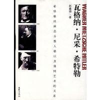 瓦格纳・尼采・希特勒(签名珍藏版)
